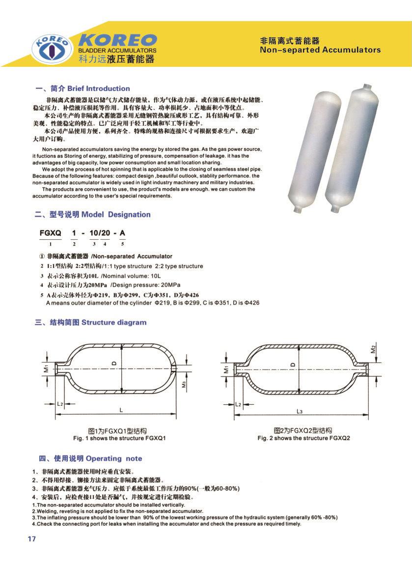 FGXQ系列非隔离式蓄能器1.jpg