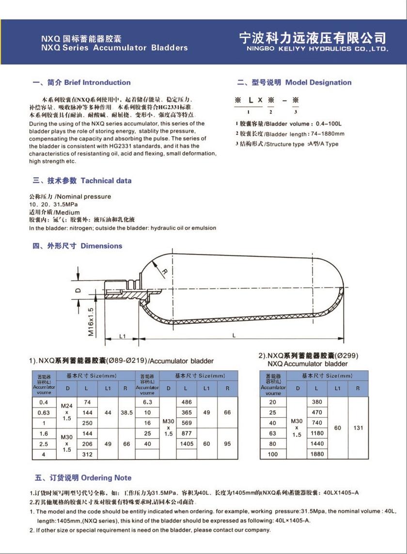 国标蓄能器胶囊-商品详情.jpg